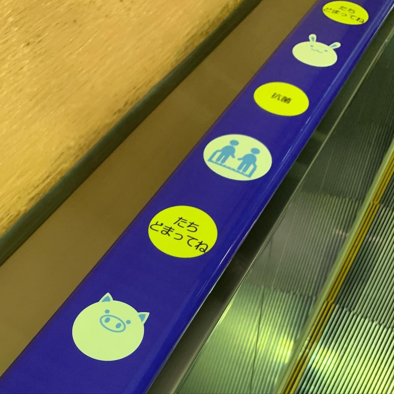 新宿西口駅のエスカレーターの手すり