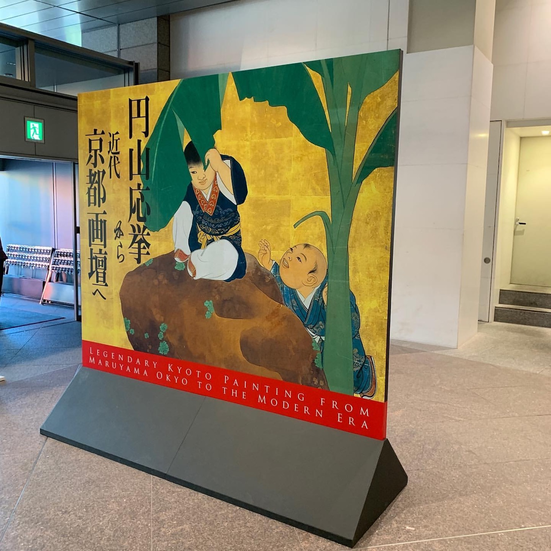 「円山応挙から近代京都画壇へ」
