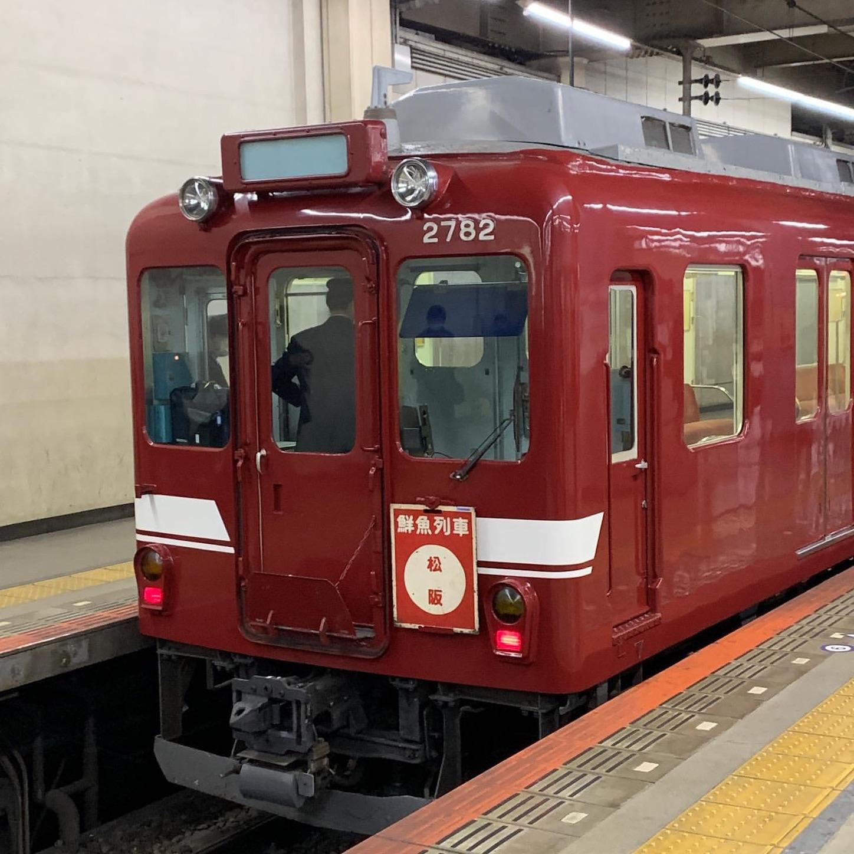 鮮魚列車1