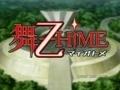 舞-乙HiME(マイオトメ)
