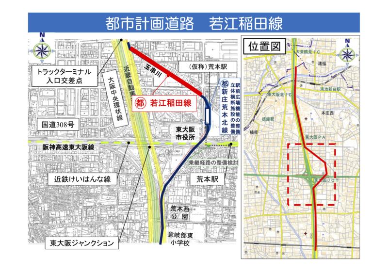 都市計画道路 若江稲田線