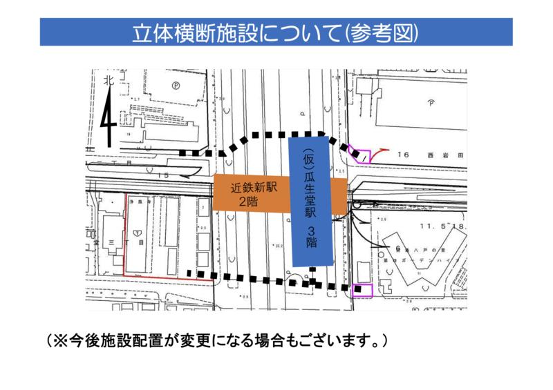 近鉄の瓜生堂新駅