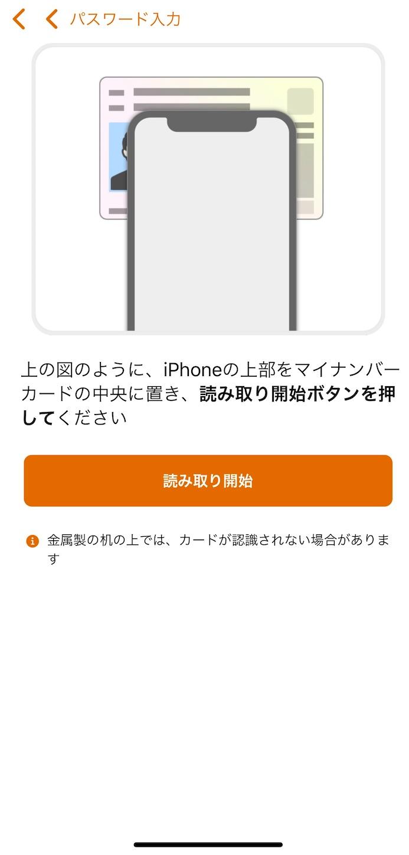 iPhoneでマイナンバーカードを読み込ませる