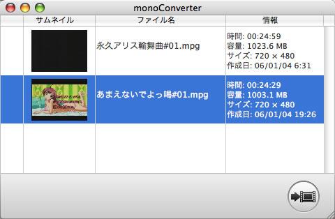 monoConverterのメインウィンドウ