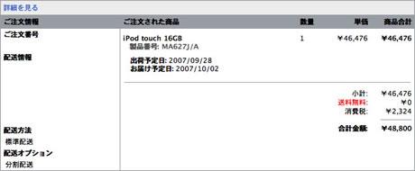 iPod touchをぽちっとな