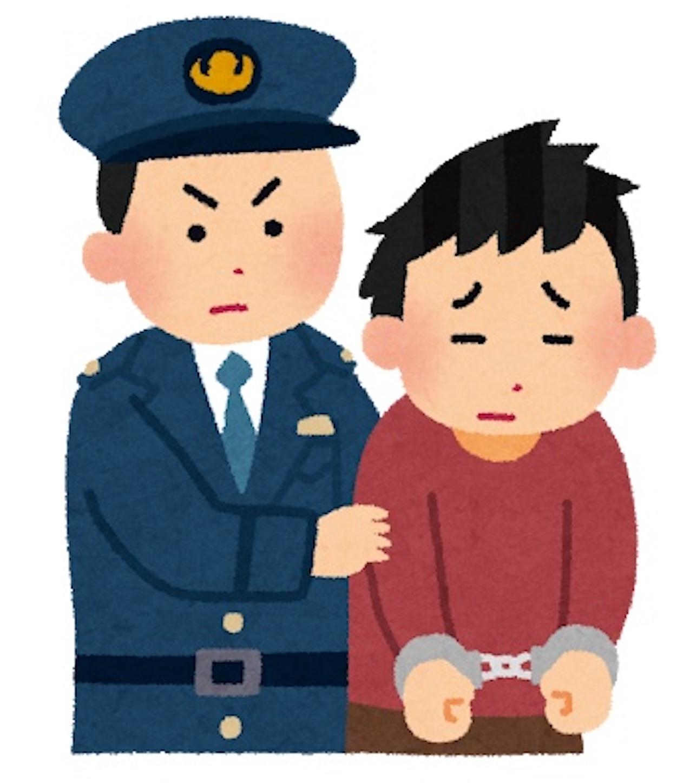 逮捕のイメージ