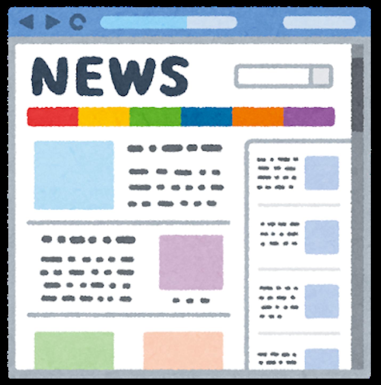 ニュースサイトのイメージ
