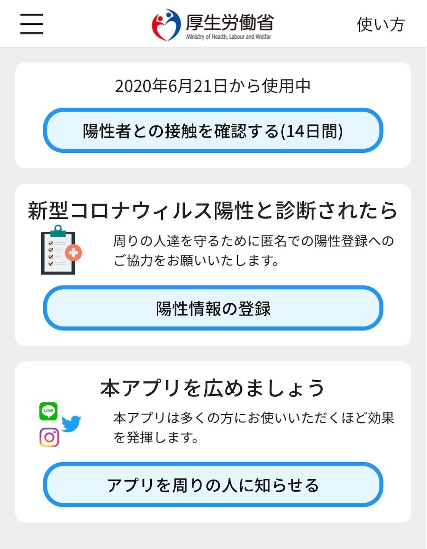 接触確認アプリの画面