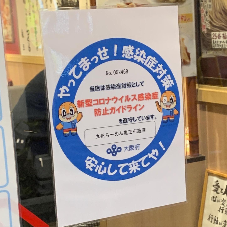 亀王布施店の感染防止宣言ステッカー