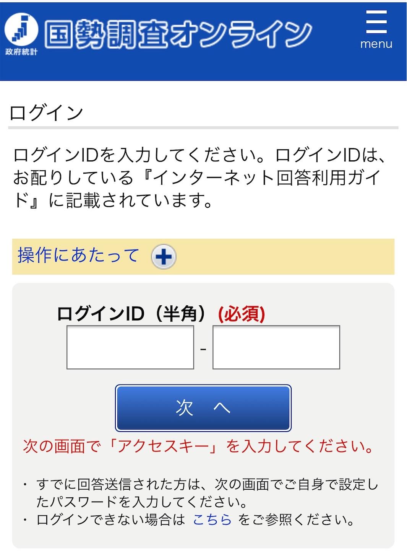 国勢調査オンラインのログイン画面