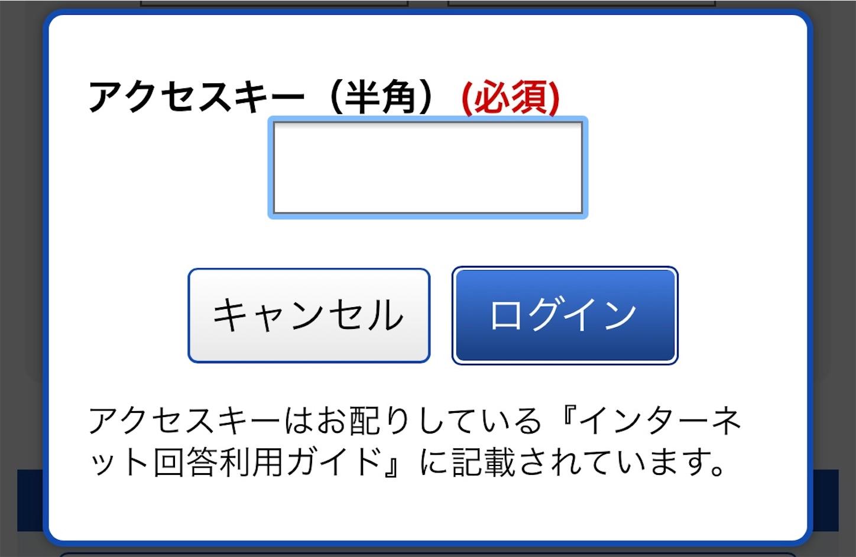 国勢調査オンラインのアクセスキー入力画面