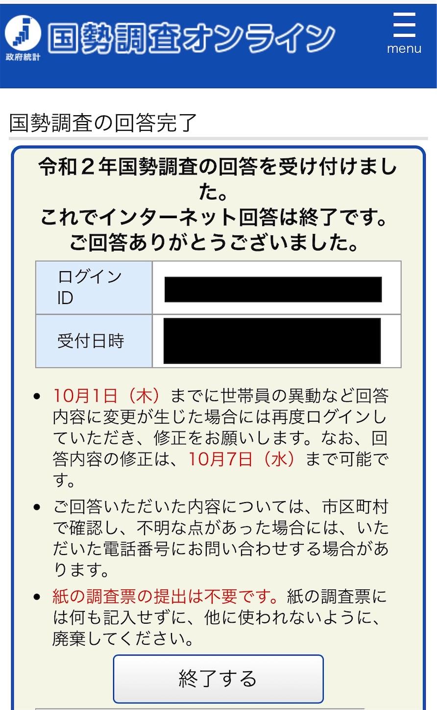 国勢調査オンラインの回答送信後画面