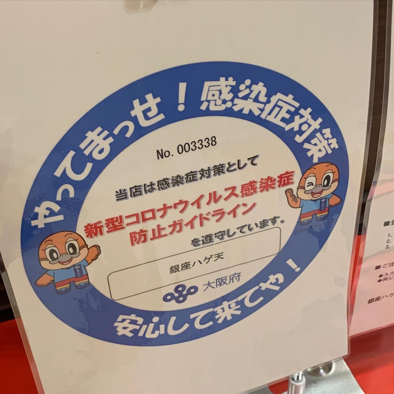 f:id:yaneshin:20200920231923j:plain