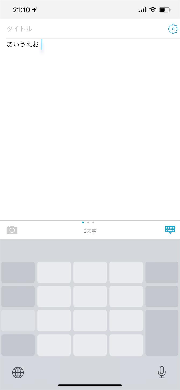 iPhoneの画面1