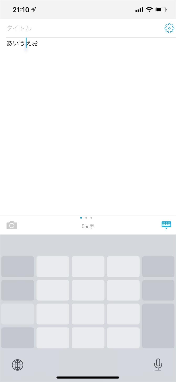 iPhoneの画面2