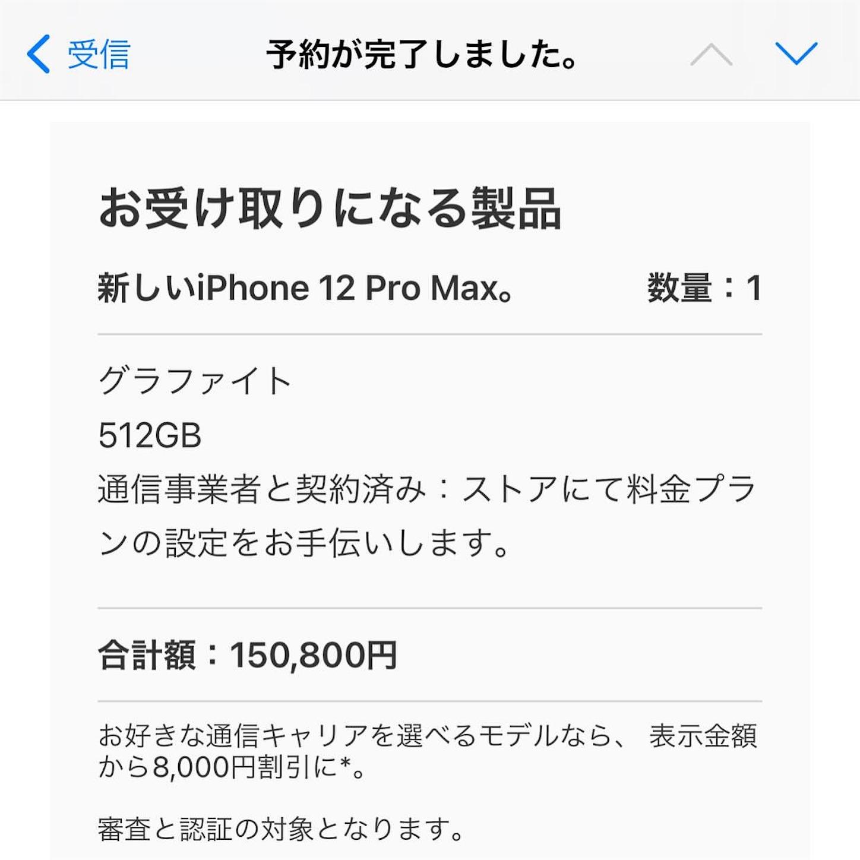 iPhone予約完了メール