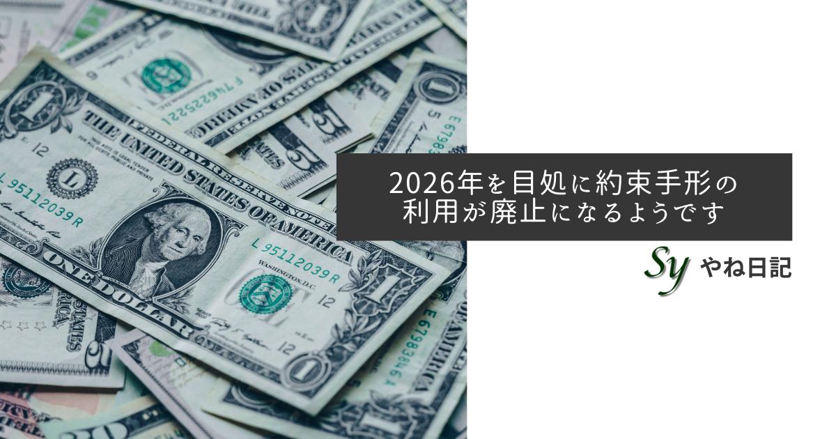 f:id:yaneshin:20210221132135p:plain