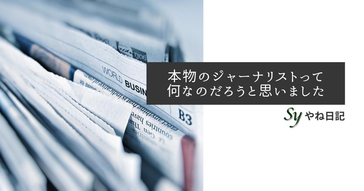 f:id:yaneshin:20210221135011p:plain