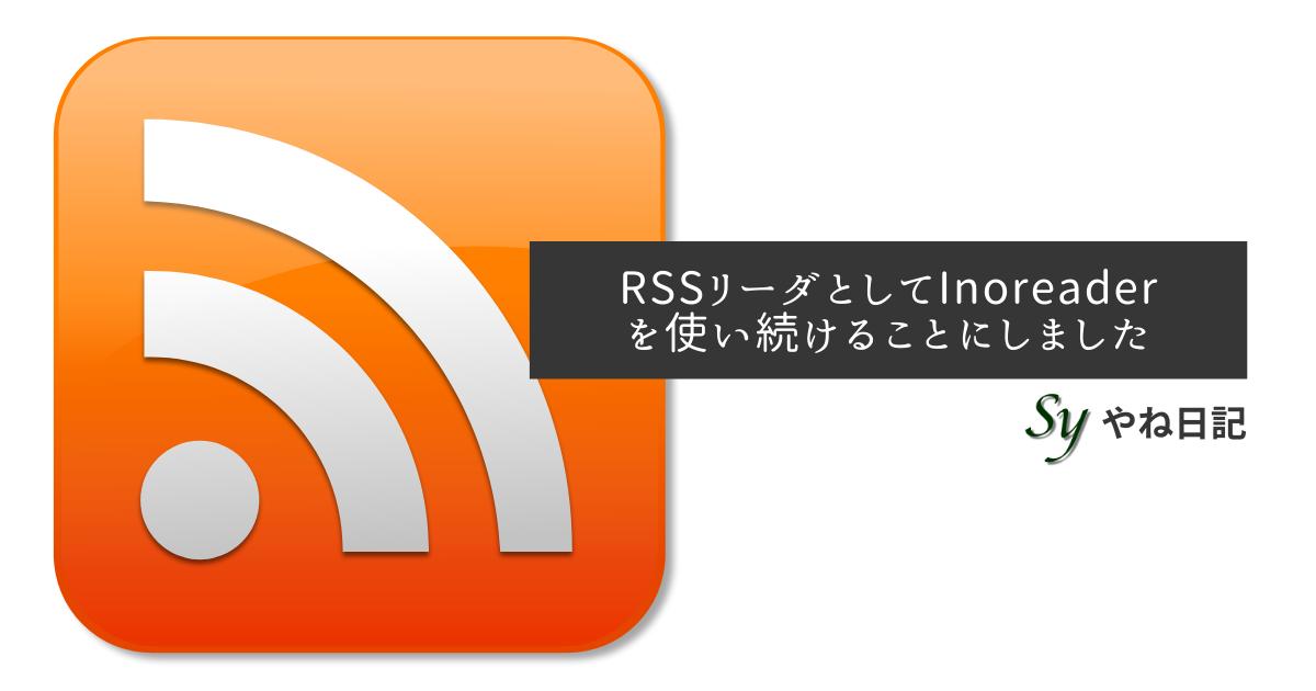 f:id:yaneshin:20210223105343p:plain