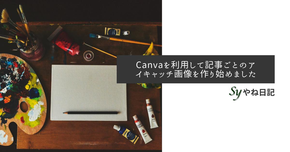 f:id:yaneshin:20210225225525p:plain