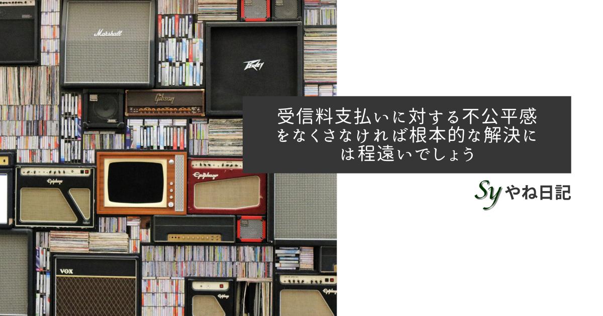 f:id:yaneshin:20210227081450p:plain
