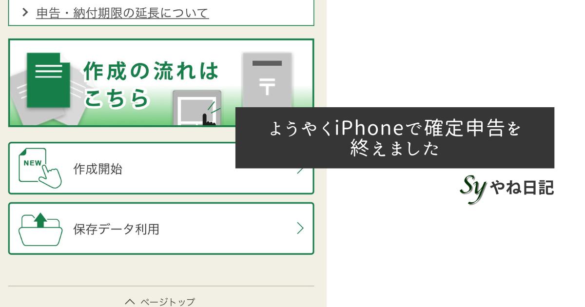 f:id:yaneshin:20210228154412p:plain