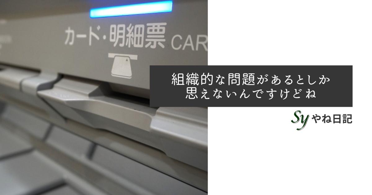 f:id:yaneshin:20210302100630p:plain