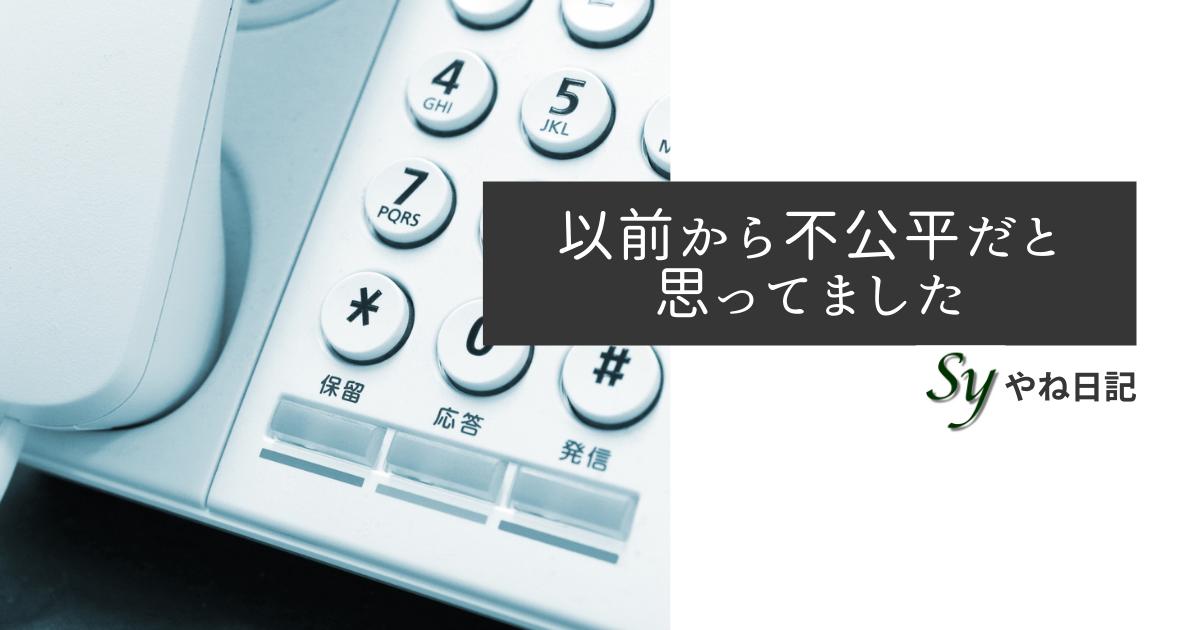 f:id:yaneshin:20210308204620p:plain