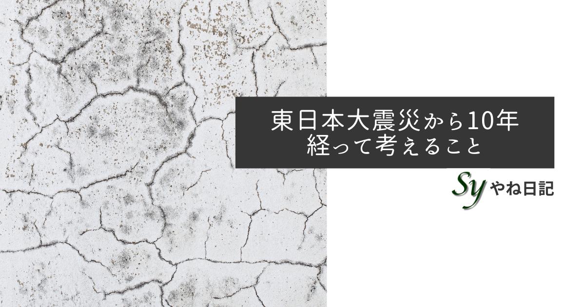 f:id:yaneshin:20210312012855p:plain
