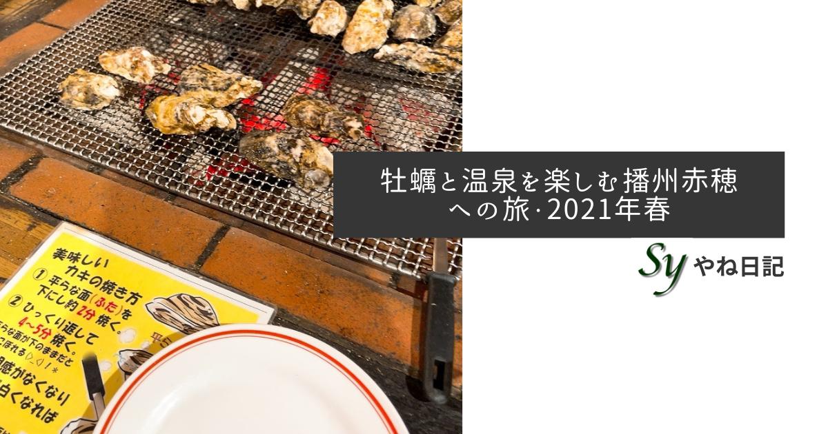 f:id:yaneshin:20210321103550p:plain