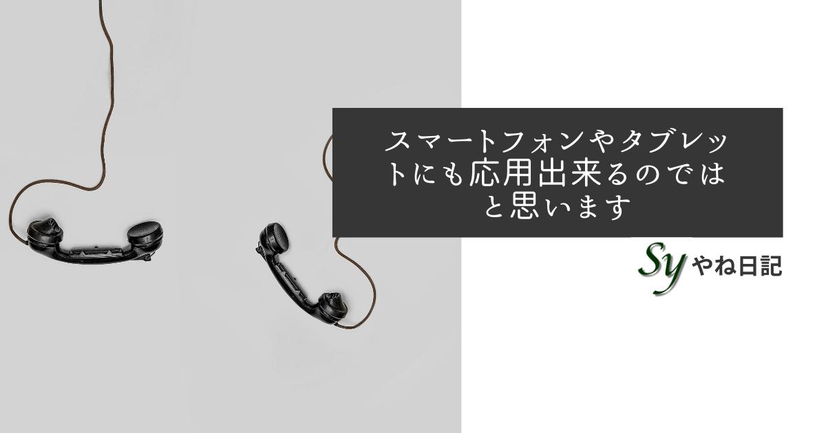 f:id:yaneshin:20210324072713p:plain
