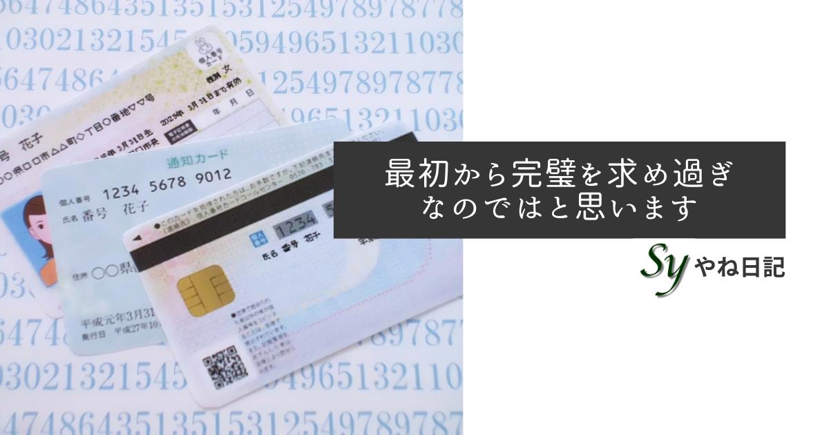 f:id:yaneshin:20210325203241p:plain
