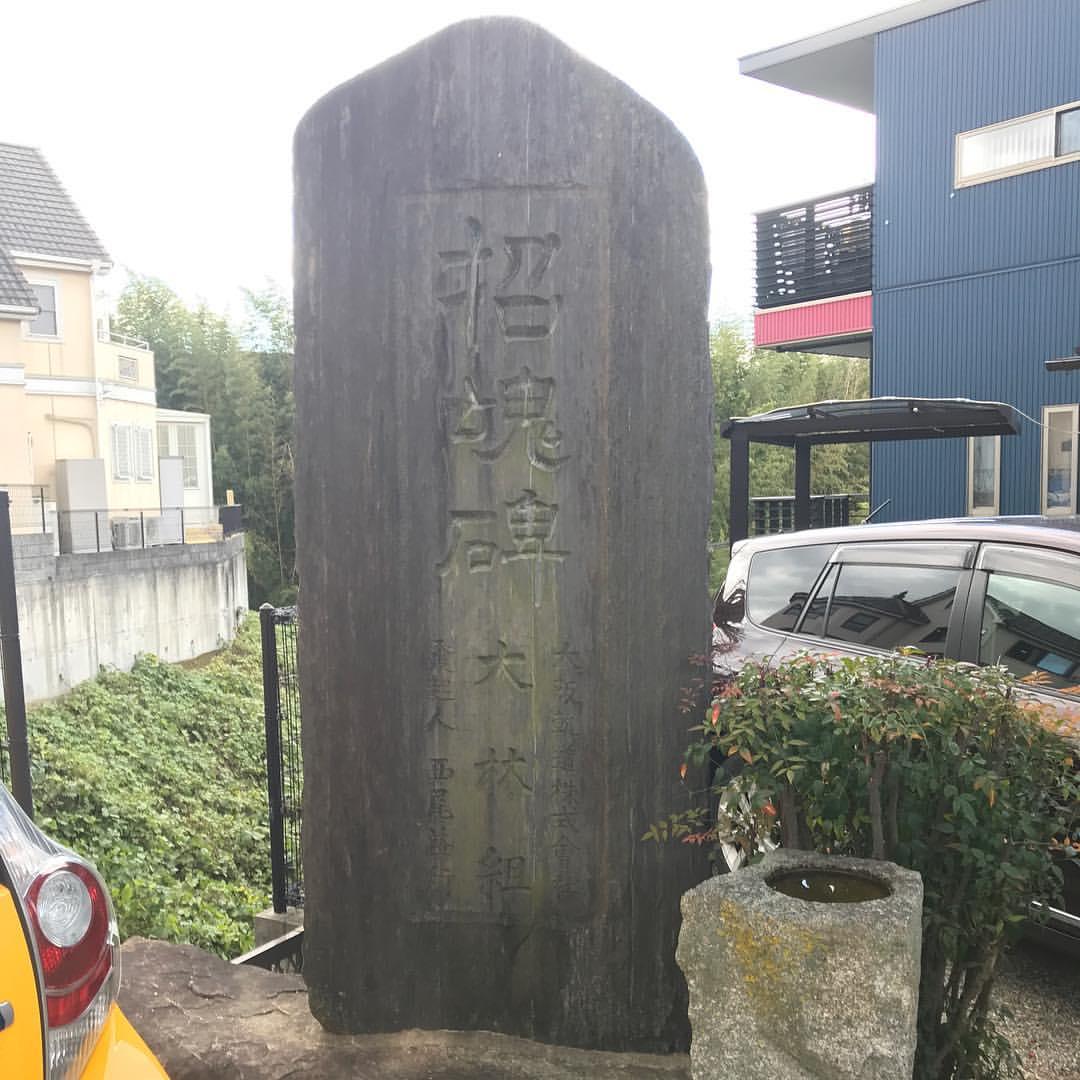 旧生駒トンネル工事犠牲者の招魂碑