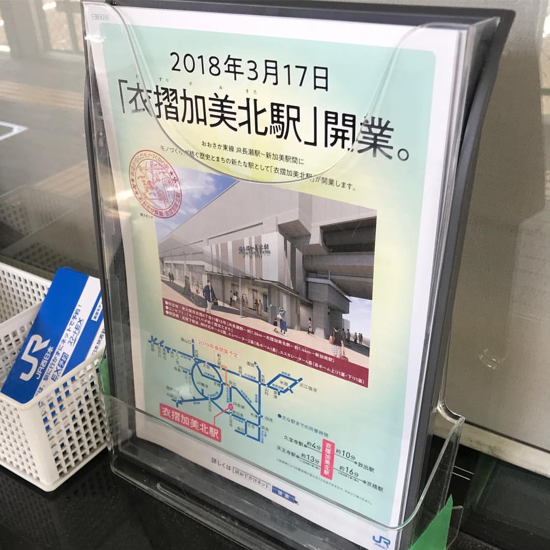 JR河内永和駅
