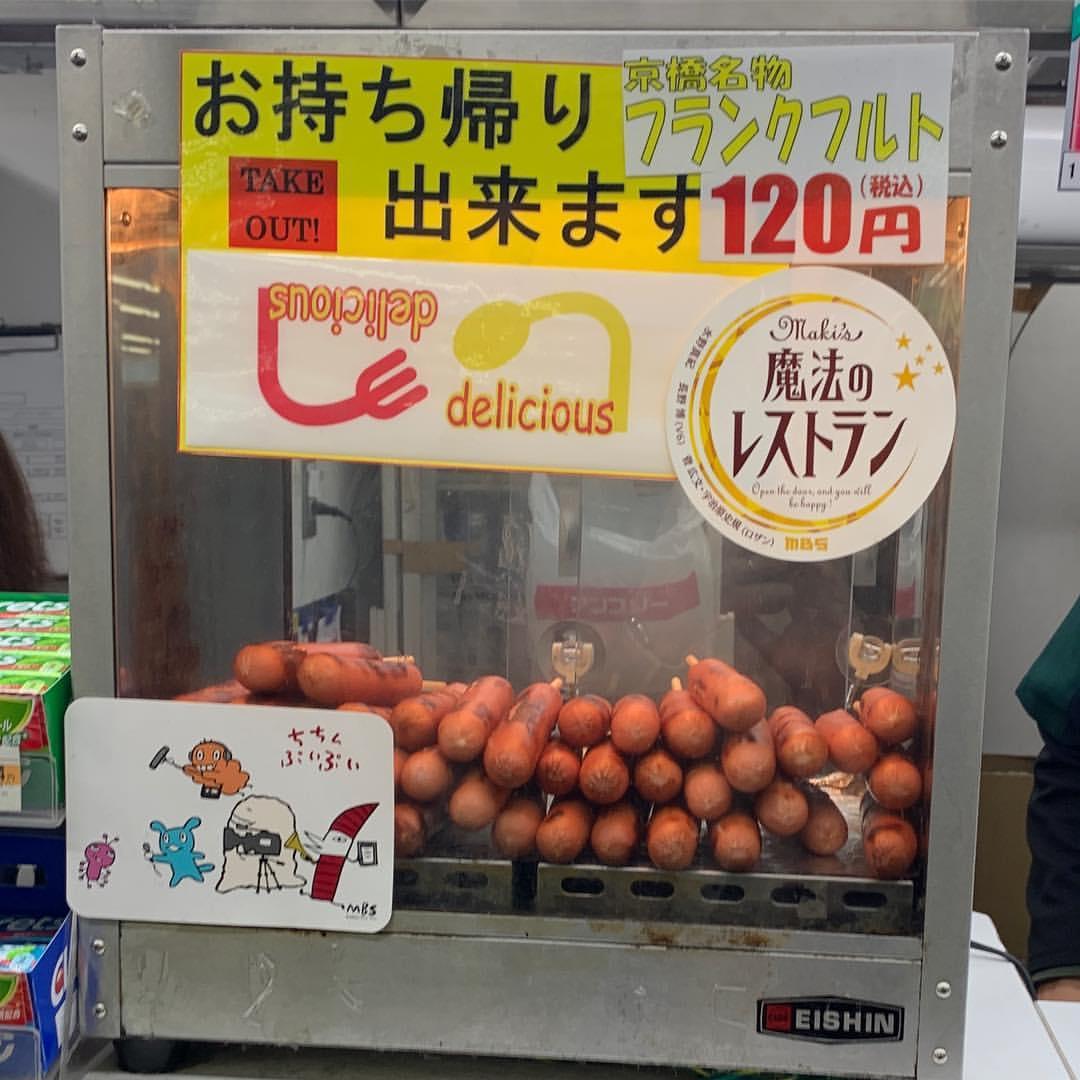 京阪京橋駅名物のフランクフルト