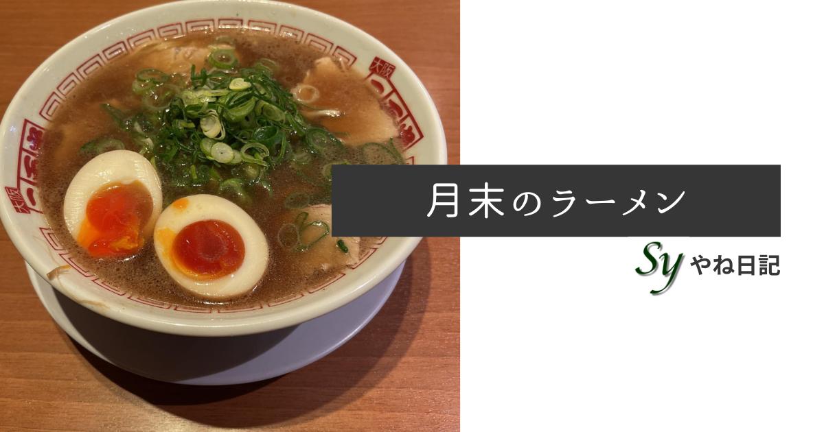 f:id:yaneshin:20210401005741p:plain