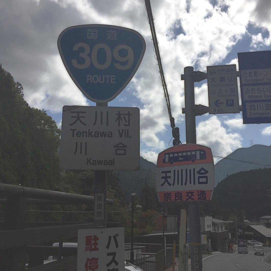天川川合バス停