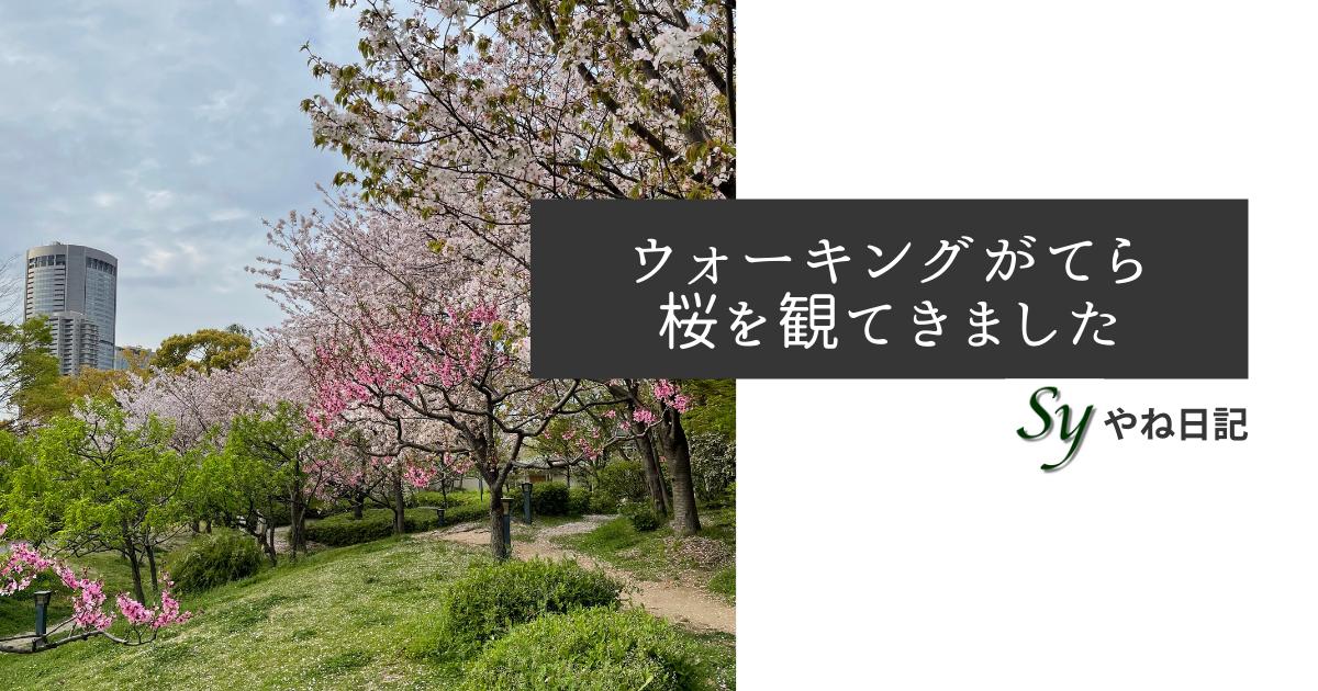f:id:yaneshin:20210404003509p:plain