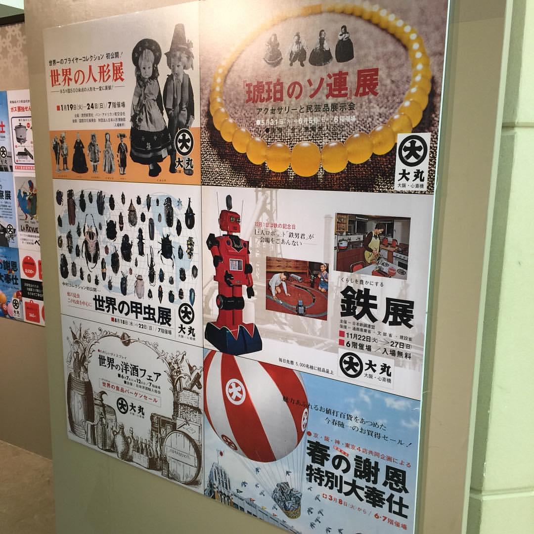 昭和の香りの広告
