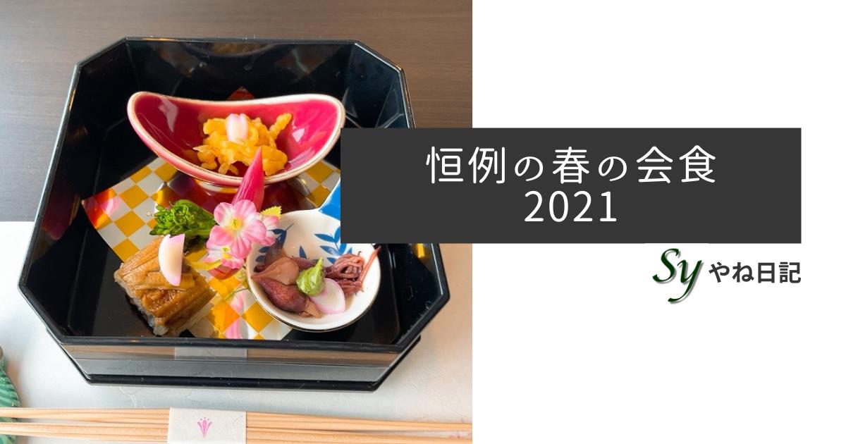 f:id:yaneshin:20210404212348p:plain