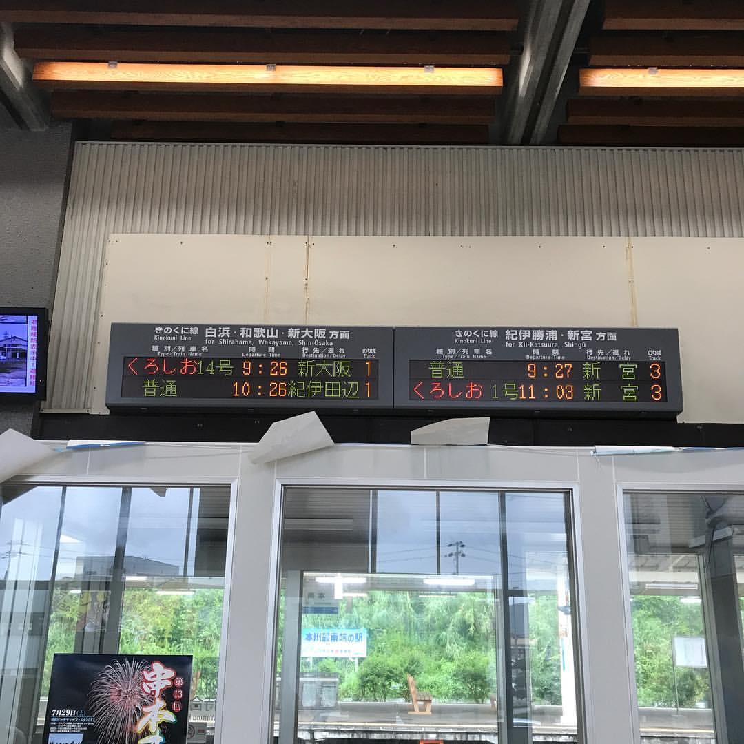 串本駅構内