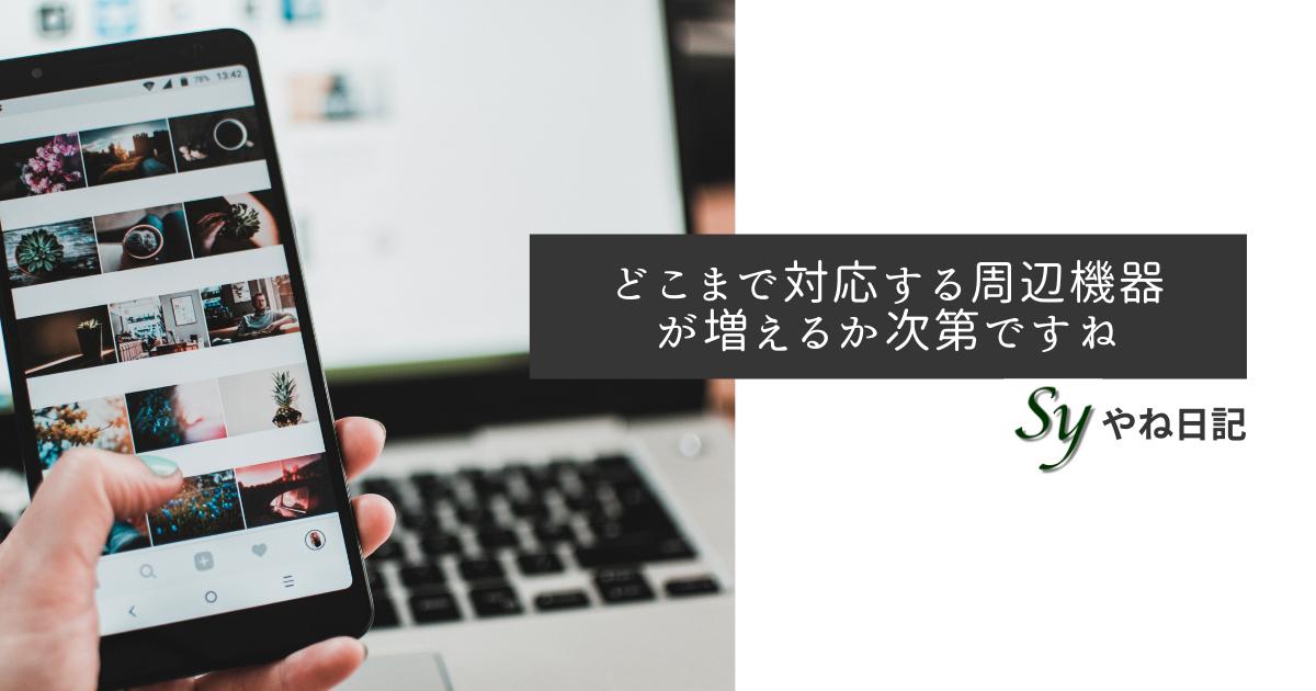 f:id:yaneshin:20210409060848p:plain