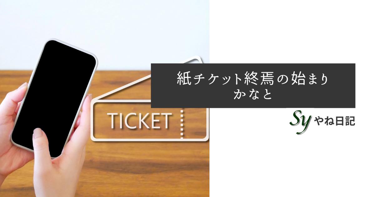 f:id:yaneshin:20210409225217p:plain