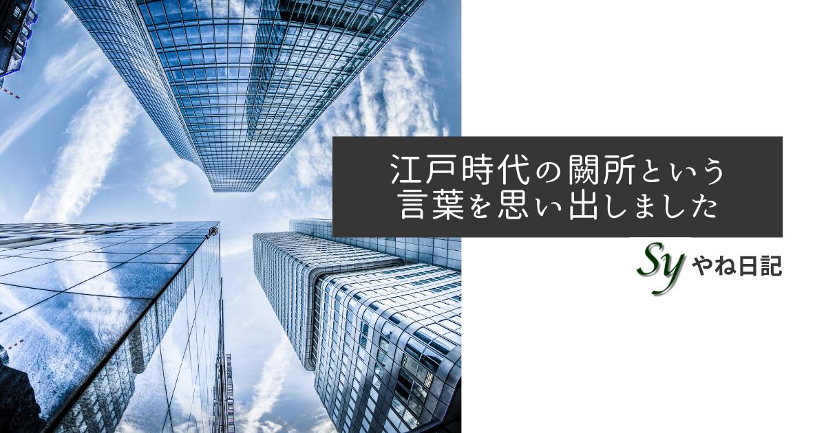 f:id:yaneshin:20210411075048p:plain