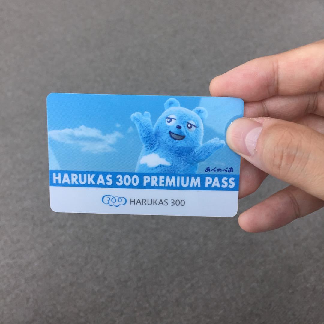 ハルカス300の年間パスポート