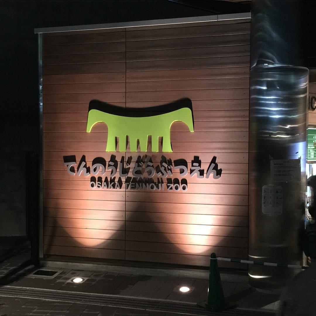 夜の天王寺動物園