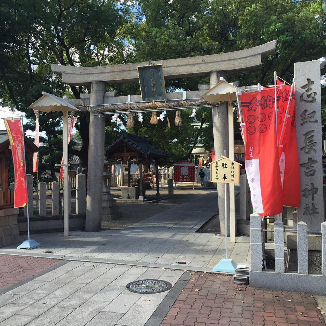 志紀長吉神社