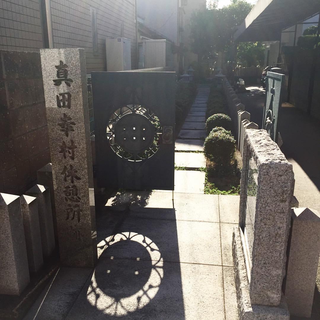 真田幸村休憩所跡