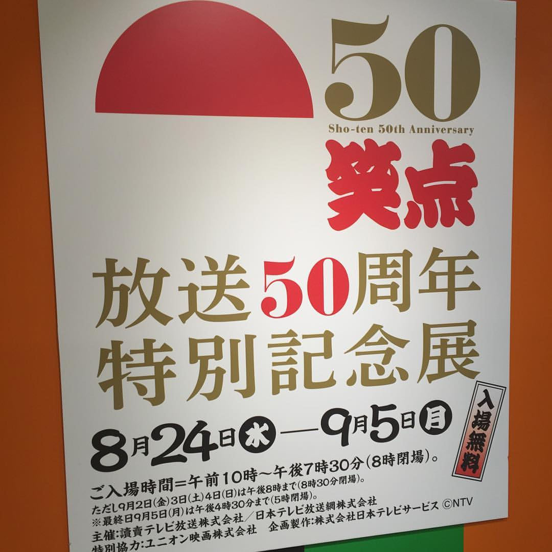 「笑点」放送50周年特別記念展
