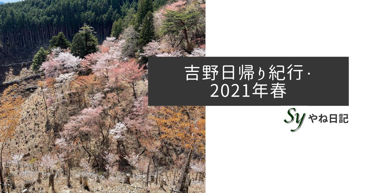 f:id:yaneshin:20210411153425p:plain
